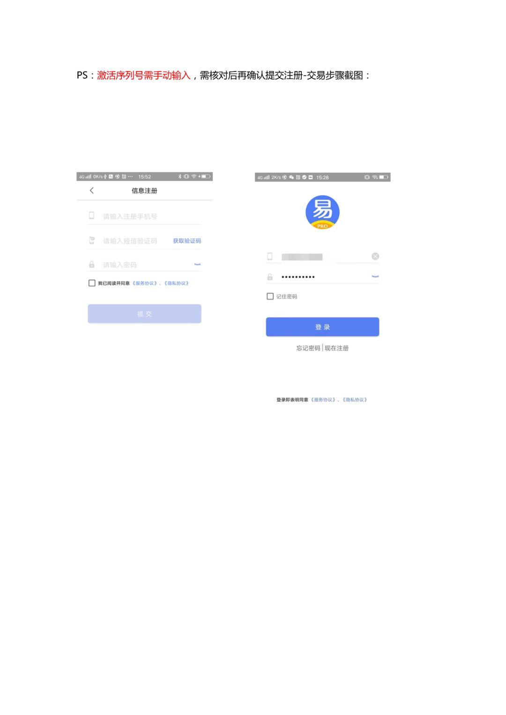 易钱包刷脸支付app