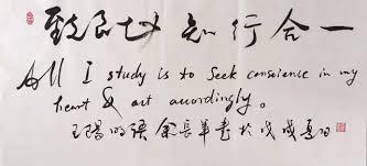 知行合一传习录中的一句人生哲理「名师解读」
